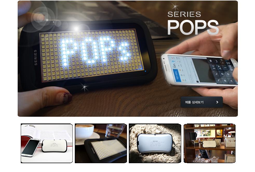 시리즈팝스 series pops